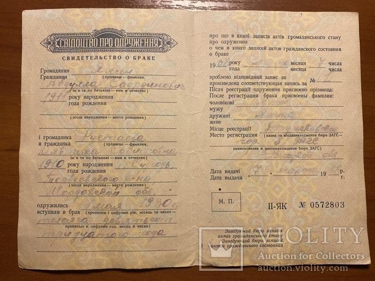 Свидетельство о браке, фото №2