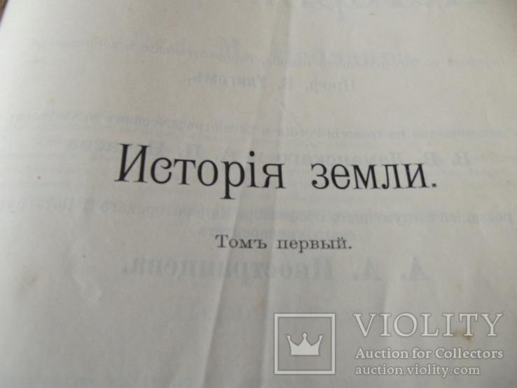 История земли Неймар 2 томи 1903г, фото №7