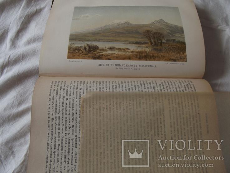 История земли Неймар 2 томи 1903г, фото №10