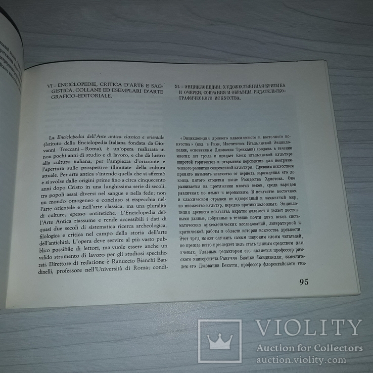Каталог Итальянской художественной книги Рим 1961, фото №7