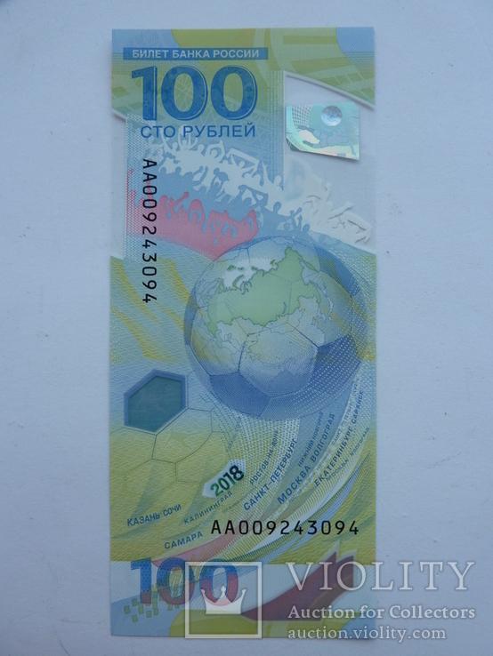 Россия, 100 рублей 2018 года UNC, фото №3