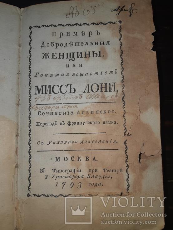 1793 Пример добродеятельной женщины