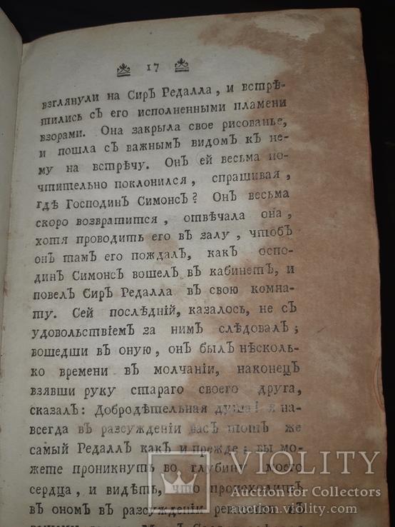 1793 Пример добродеятельной женщины, фото №4
