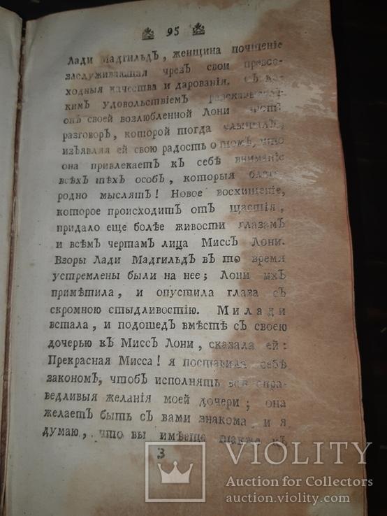 1793 Пример добродеятельной женщины, фото №5