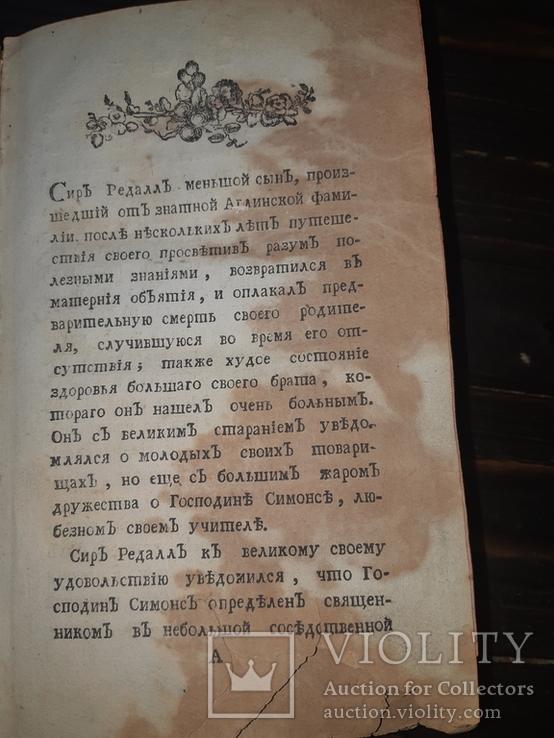 1793 Пример добродеятельной женщины, фото №7