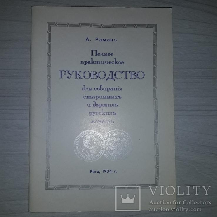 1904 г. Полное практическое руководство для собирания дорогих русских монет Репринт, фото №2