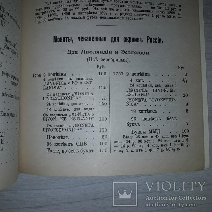 1904 г. Полное практическое руководство для собирания дорогих русских монет Репринт, фото №5