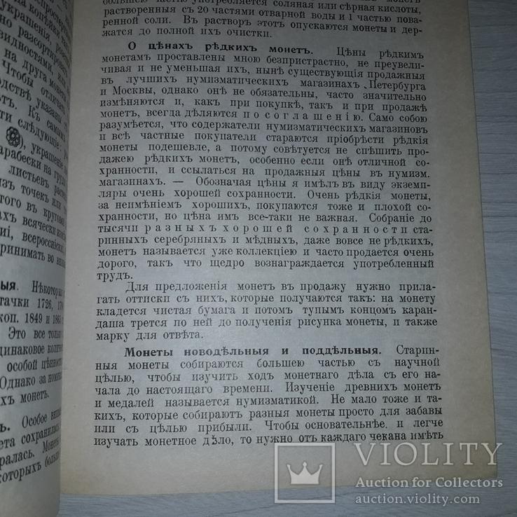 1904 г. Полное практическое руководство для собирания дорогих русских монет Репринт, фото №10