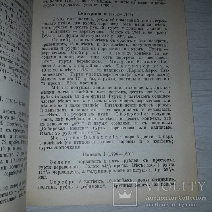 1904 г. Полное практическое руководство для собирания дорогих русских монет Репринт, фото №11