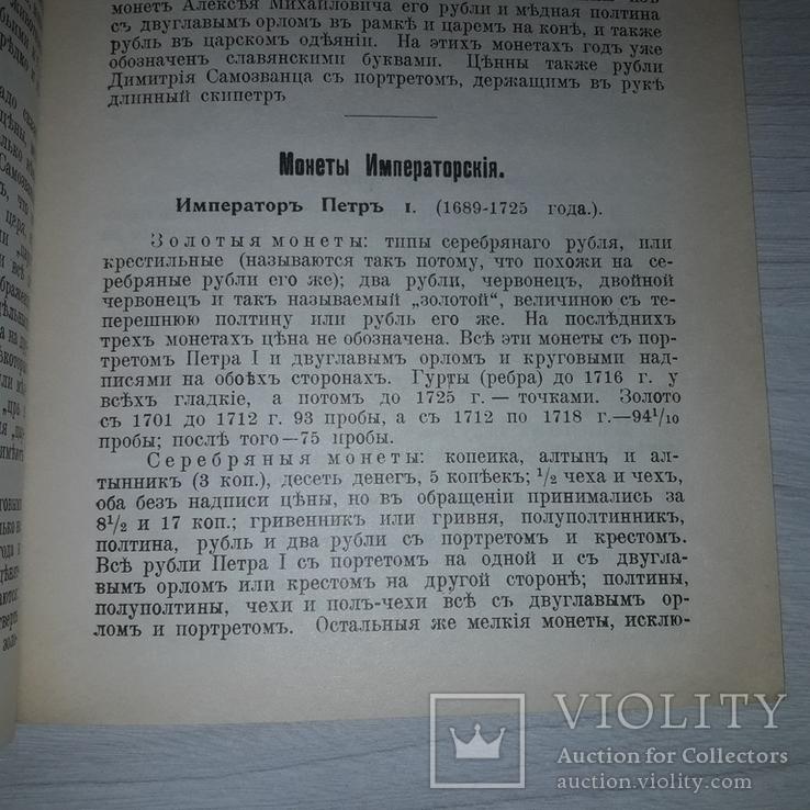 1904 г. Полное практическое руководство для собирания дорогих русских монет Репринт, фото №12