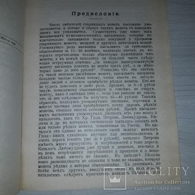 1904 г. Полное практическое руководство для собирания дорогих русских монет Репринт, фото №13