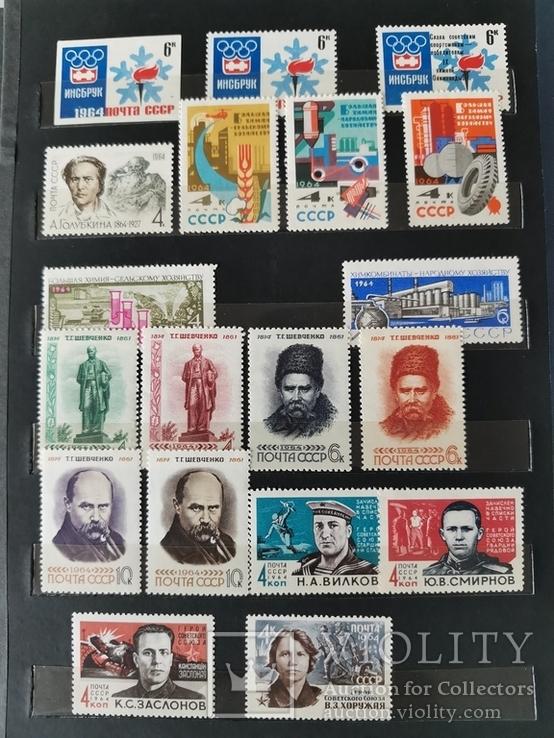 Марки СССР 1963-1964 гг. Неполный комплект, фото №12
