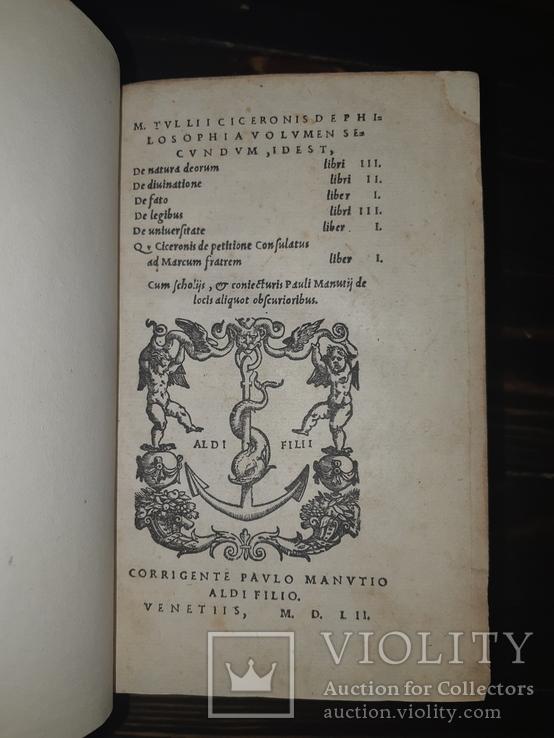 1552 Философия Цицерона - 2 тома, фото №4