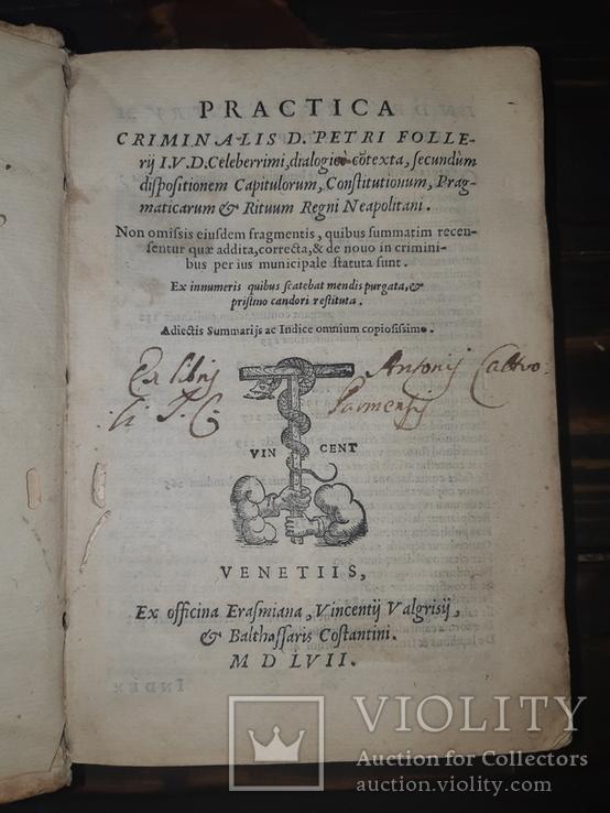 1557 Уголовная практика