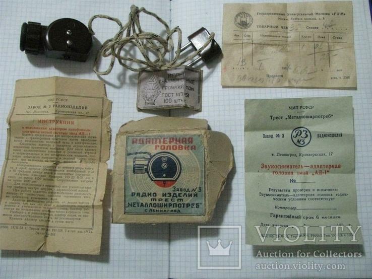 Звукосниматель.Карболит ГЗ № 3 .Адаптерная головка на патефон играмофон с документами., фото №2