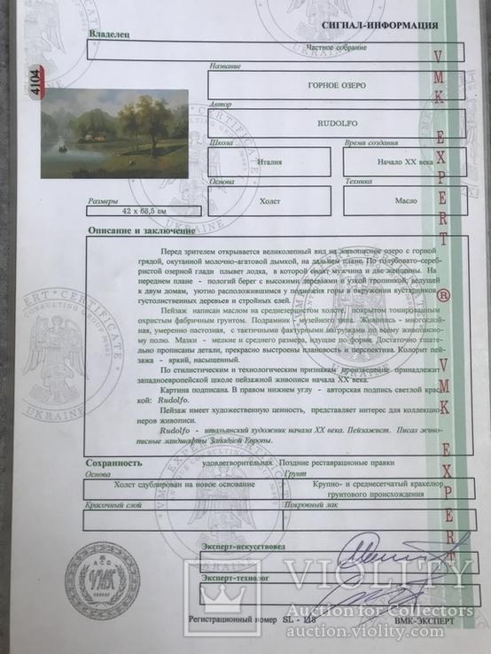 Горное озеро - автор Rudolfo оригинал с сертификатом, фото №8