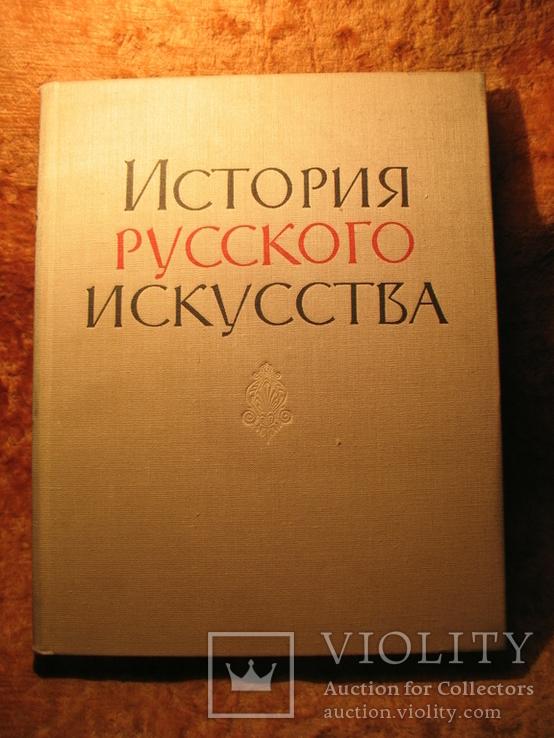 История рус. искусства, фото №2