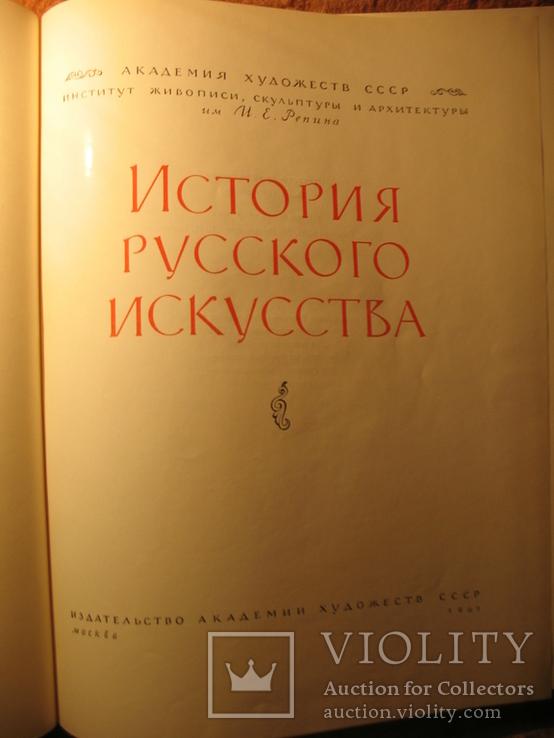 История рус. искусства, фото №4