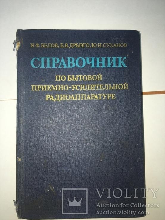 Справочник по бытовой радиоаппаратуре, фото №2