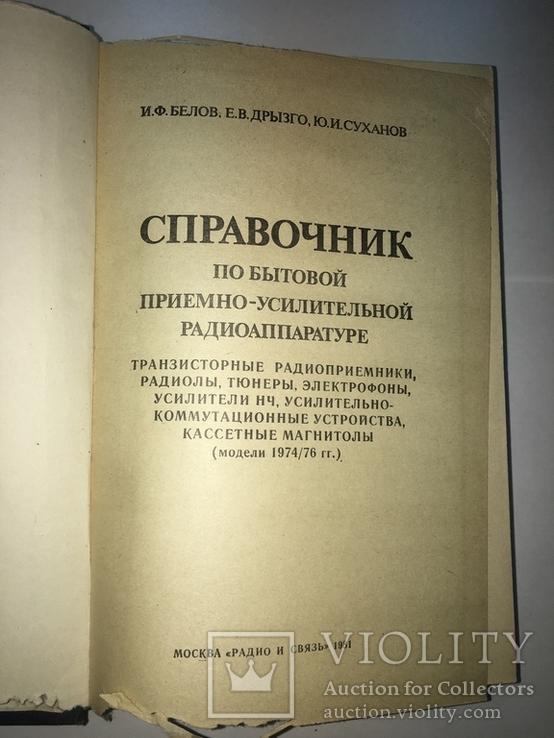 Справочник по бытовой радиоаппаратуре, фото №3