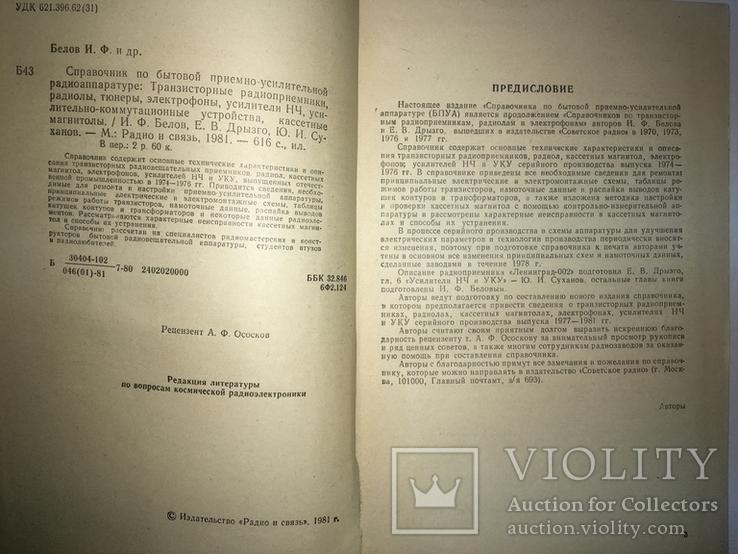 Справочник по бытовой радиоаппаратуре, фото №4