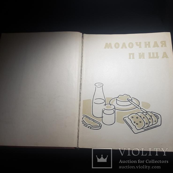 Молочная пища 1962 г., фото №4