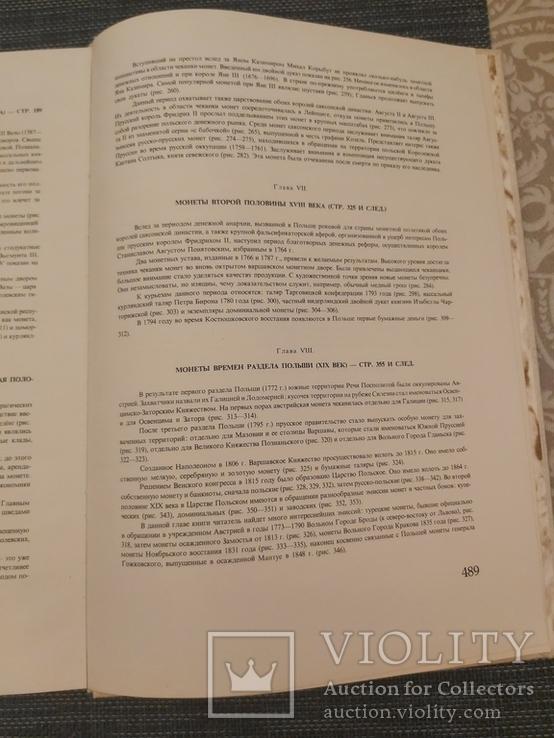 """Книга """"Тысяча лет монет Польши"""", фото №11"""