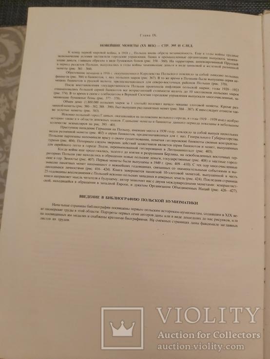 """Книга """"Тысяча лет монет Польши"""", фото №12"""