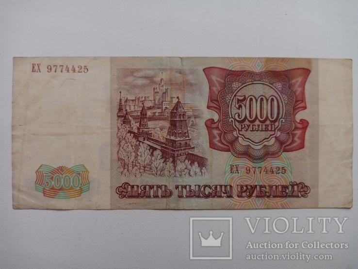 5000 рублей 1993, фото №4