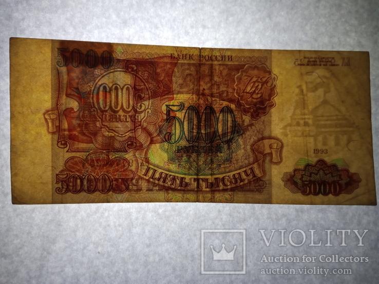 5000 рублей 1993, фото №5