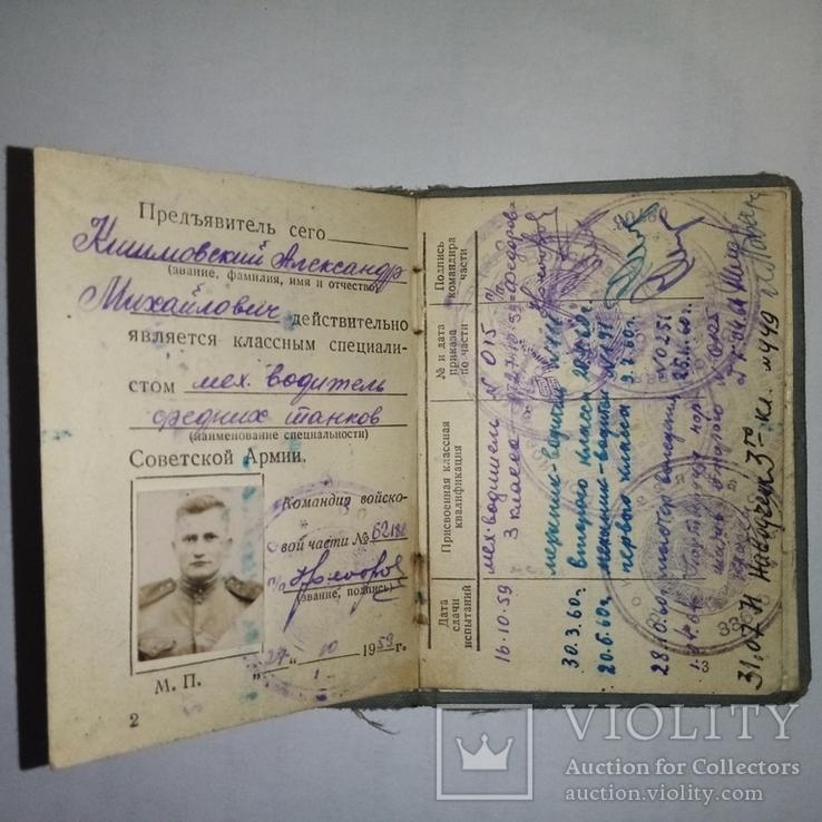 Удостоверение классного специалиста. МО.СССР. 1959г., фото №4