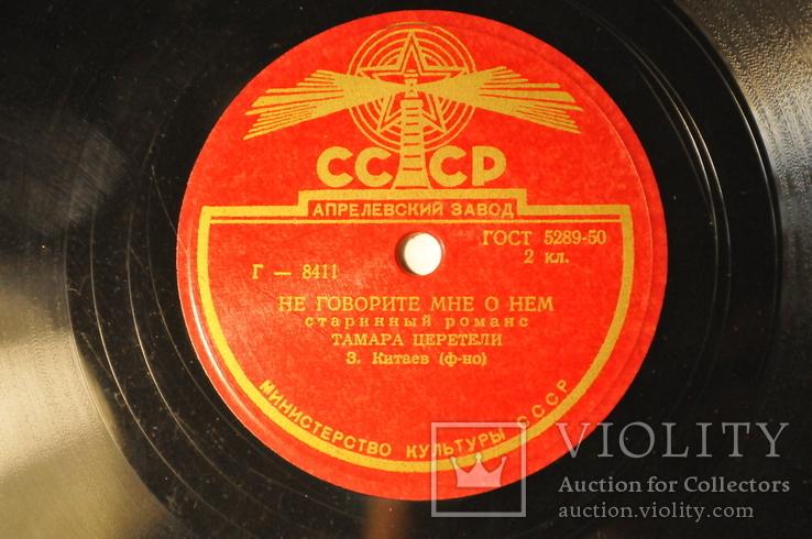 Пластинка Отрада-цыганская песня, Не говорите мне о нем-старинный романс, фото №3