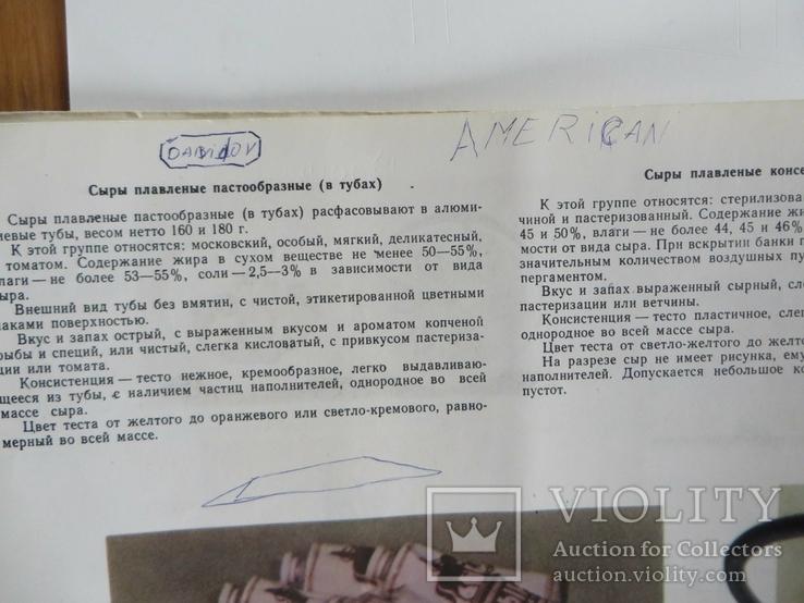 Каталог Сыров-1972г., фото №7