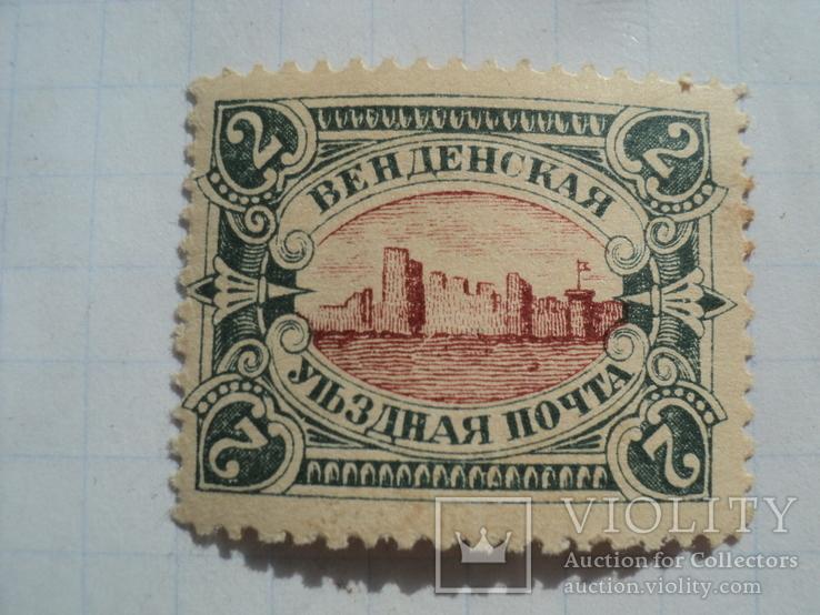 Венденская уездная почта, фото №3