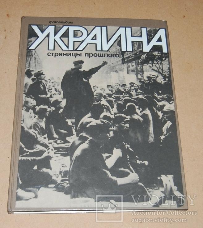 """Украина фотоальбом """"Страницы прошлого"""", фото №2"""