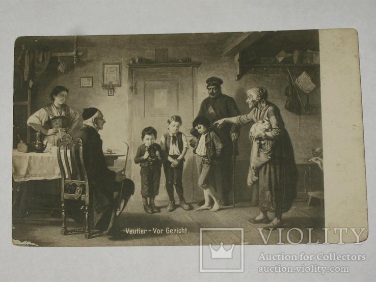 Открытка до 1917 Vautier-Vor Gericht №60, фото №2