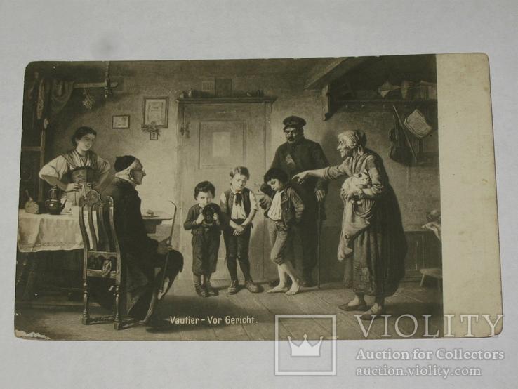 Открытка до 1917 Vautier-Vor Gericht №60, фото №3