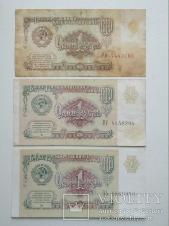 1 руб. СССР, фото №4