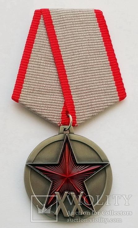 Медаль 20 лет РККА. Копия, фото №2