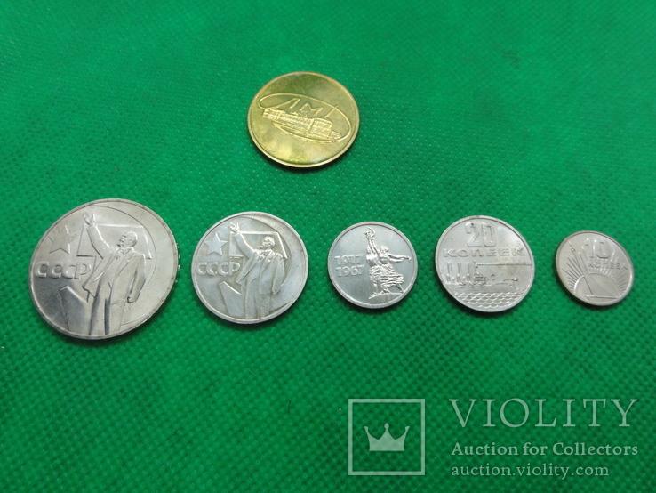 Набор юбилейных монет 50 лет октябрю 1917-1967, фото №2