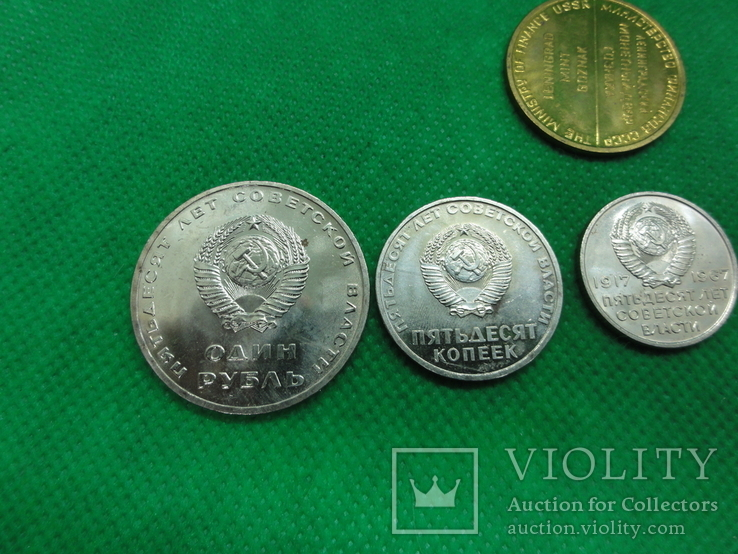 Набор юбилейных монет 50 лет октябрю 1917-1967, фото №4