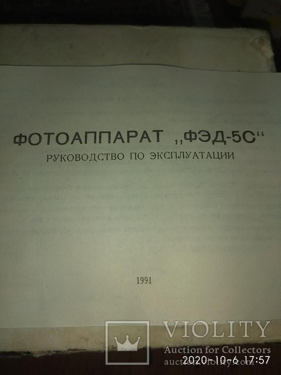 ФЭД-5 С, фото №6