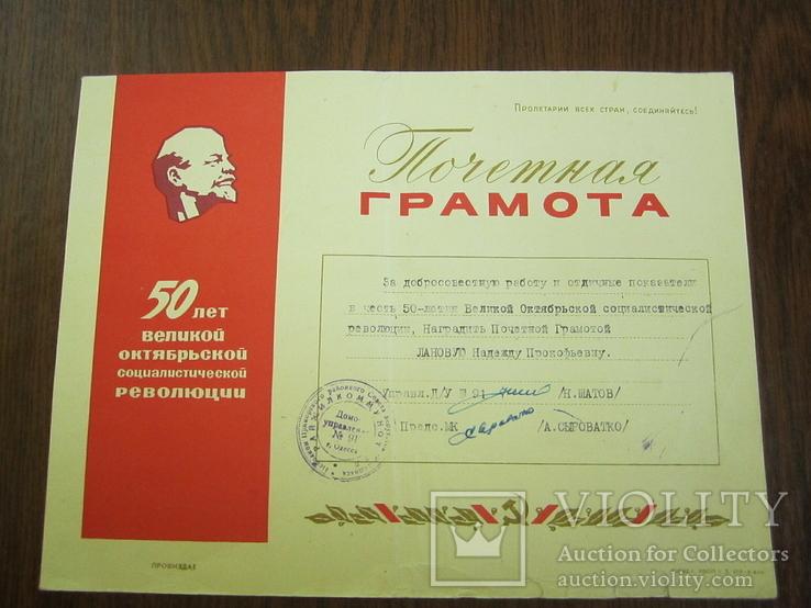 Грамота(2)., фото №2