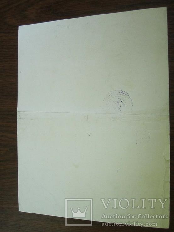 Грамота(2)., фото №5