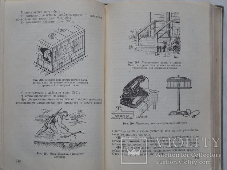 Наставление по военно - инженерному делу (минирование и разминирование, маскировка и др.), фото №2