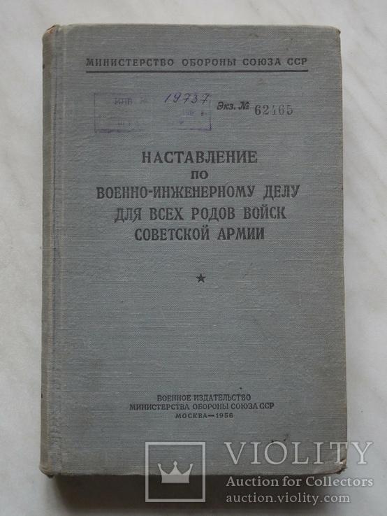 Наставление по военно - инженерному делу (минирование и разминирование, маскировка и др.), фото №3