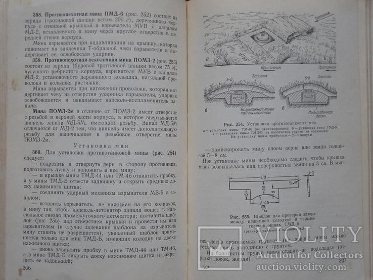 Наставление по военно - инженерному делу (минирование и разминирование, маскировка и др.), фото №4
