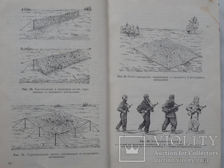Наставление по военно - инженерному делу (минирование и разминирование, маскировка и др.), фото №7