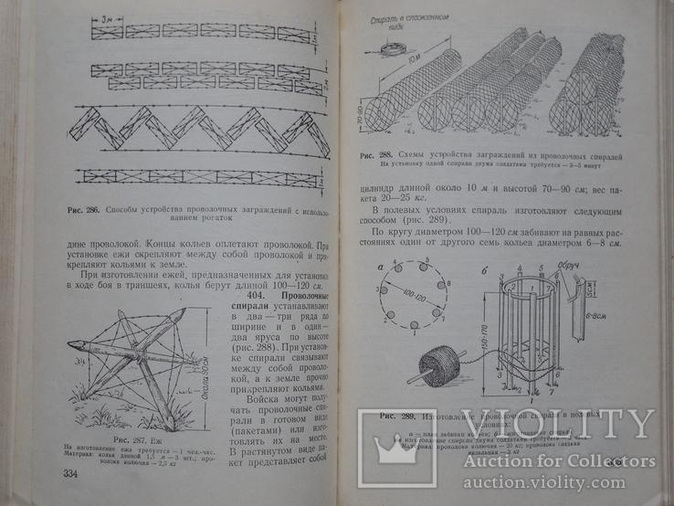Наставление по военно - инженерному делу (минирование и разминирование, маскировка и др.), фото №9