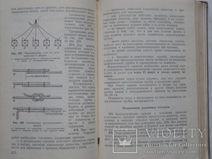 Наставление по военно - инженерному делу (минирование и разминирование, маскировка и др.), фото №10
